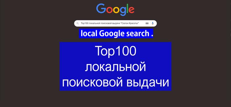 """Анализ Top100 поисковой выдачи Google по запросу """"салон красоты"""""""
